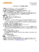 平成 27 年 2 月 5 日作成 日本工業技術振興協会 島田 正義 ( 記