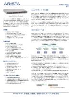 Arista 7010T:高性能、多機能、省電力設計、オープンな拡張性