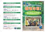 環境学習!(PDF:2462KB)