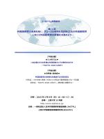 こちらから - 一般社団法人 日本外国語教育推進機構 (JACTFL)