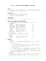 (2/3)(PDF文書)