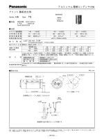 アルミニウム電解コンデンサ/HA プリント基板自立形 HA TS