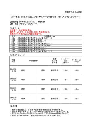 2014年度入替戦スケジュール - 京都府フットサル連盟 オフィシャルサイト