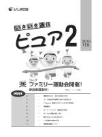 ピュア 2月号 - とくしま生協