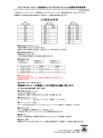 【NEW】両国校セレクトクラスセレクション2次選考合格者発表