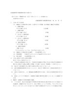 北海道教育庁渡島教育局告示第2号 次のとおり一般競争入札(以下
