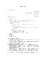 入札公告 - 日本消防検定協会
