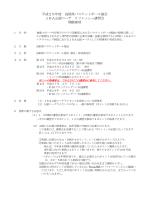 平成26年度 鳥取県バスケットボール協会 JBA公認コーチ リフレッシュ
