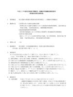 平成27年度東京都都市整備局一般職非常勤職員募集要項 (事業財産