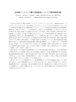 外洋棲ウミアメンボ類の低温耐性についての個体群間比較