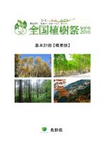 第67回全国植樹祭基本計画(概要版)