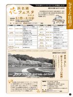 三遠南信ふれあいウォーク/ちょっと注目!!(PDF:834KB)