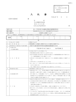 入札書 - 大阪市交通局|交通局