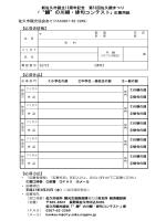 川柳・俳句コンテスト 応募用紙(PDF)