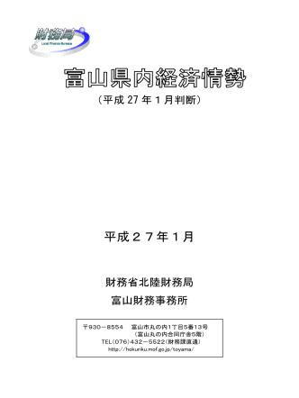27年 1月(PDF形式:1.4MB) - 北陸財務局