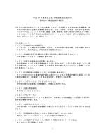 平成 27 年度東住吉区小学生英語交流事業 説明会(補足説明の概要)