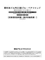 野村米ドル円3.5倍ブル・ベアファンド