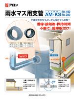 塩ビ製雨水マス用支管 AM-KS