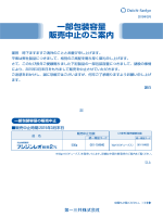 フシジンレオ軟膏2% 一部包装容量販売中止のご案内および50g×10