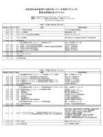 プログラム PDF