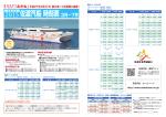 佐渡汽船 時刻表 3月~7月