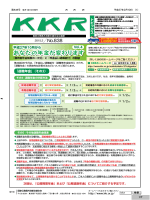 KKR - 文部科学省共済組合