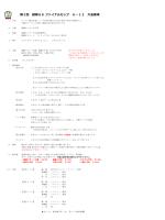 6年:2/21-22:綾瀬SS招待・要綱