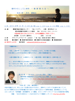 健やかなこころと身体 〜 健 康 養 生 法 〜 松本 孝一 先生 講演