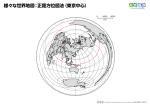 様々な世界地図:正距方位図法(東京中心)