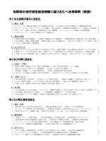 鳥取県の地方創生総合戦略に盛り込むべき事業例(素案)