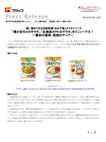 おかず畑 栗かぼちゃのサラダ/北海道ポテトのサラダ