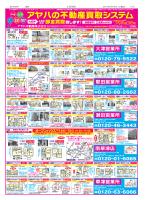 03 - 滋賀 不動産 特集
