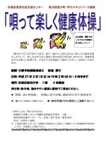 「唄って楽しく健康体操」チラシ(PDF:225KB)