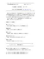 平成25年9月9日 - 日本下水道新技術機構