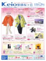 聖蹟桜ヶ丘 - 京王百貨店 新宿店