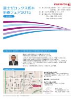 イベント紹介PDF - 電子帳票ソリューション ConMas i