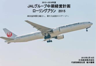 2012~2016年度JALグループ中期経営計画ロ-リングプラン2015説明会