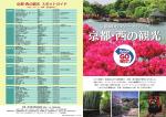 京都・西の観光 - 京都府観光連盟