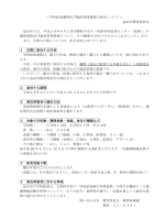 ~学校給食調理及び施設管理業務の委託について~ 益田市教育委員会