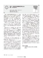 書評 - 日本結核病学会