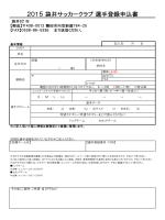 2015 袋井サッカークラブ 選手登録申込書