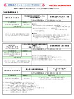 研修会スケジュール〔H27年2月分〕