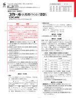 コカール小児用ドライシロップ20% 添付文書の改訂