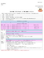 2014 年度 ウブッチ CUP リーグ戦(後期トーナメント)