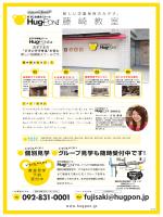 藤 崎 教 室 - KTC放課後スクール HugPON!(ハグポン