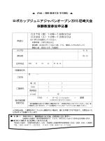ロボカップジュニアジャパンオープン2015尼崎大会