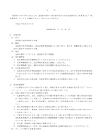 鳥取県庁舎の一部を借り受けて売店の運営を行う事業者