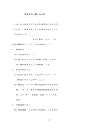 - 1 - 意見招請に関する公示 次のとおり調達特定役務の仕様書案の作成