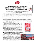 岩隈久志 GM が率いる「三陸鉄道キット Dreams」 初の対外試合