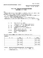 案内 - 函館市居宅介護支援事業所連絡協議会